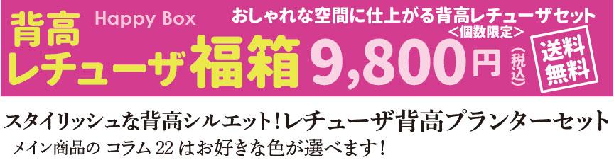 レチューザ【コラム22】福袋