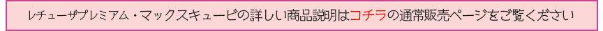 レチューザ【ピューロ】福袋
