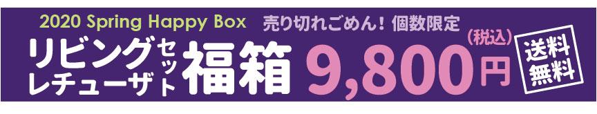 レチューザ【クラシコジョーカー35】福袋