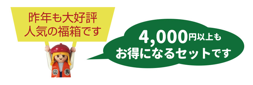 レチューザ【クラシコジョーカー43】福袋