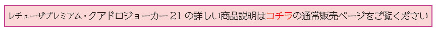 レチューザ【クラシコジョーカー21】福箱