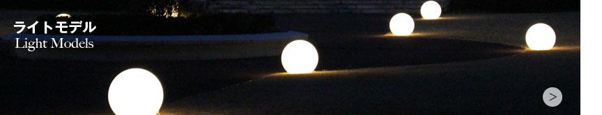 ライトモデル