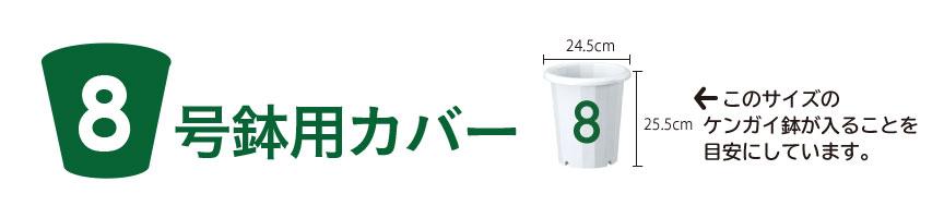 8号鉢カバー
