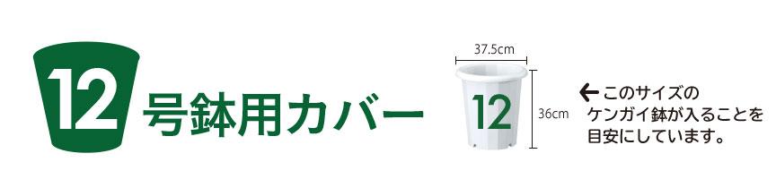 12号鉢カバー