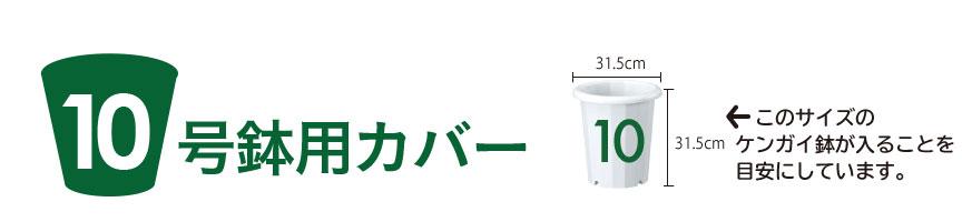 10号鉢カバー