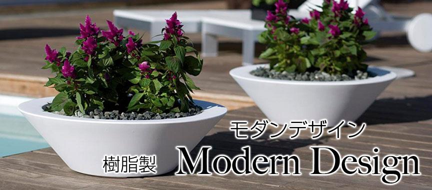 樹脂製モダンデザインプランター