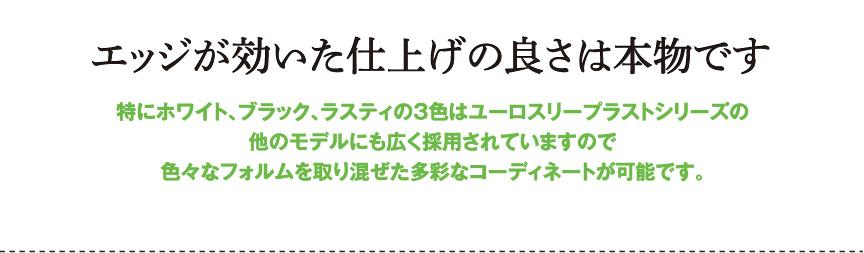 ユーロスリープラスト【エトリア54】