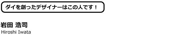 岩田 浩司