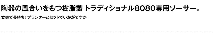 伝統樹脂【ソーサー8007(CT-8070専用)】