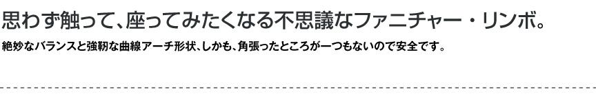 ファニチャー【リンボ】