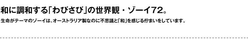 コタポット【ゾーイ72】