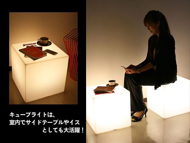 ライト【キューブライト使用イメージ】