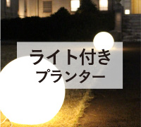ライト付きプランター