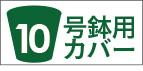 10号鉢カバー用
