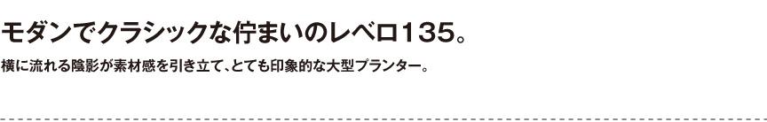 プラストコレクション【レベロ135】