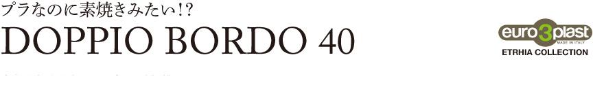 ユーロスリープラスト【ドッピオ・ボルド40】