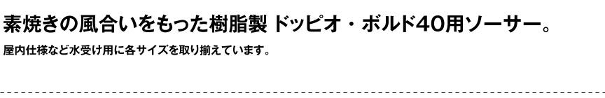 伝統樹脂【ドッピオ・ボルド40用ソーサー】