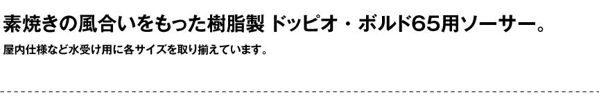 伝統樹脂【ドッピオ・ボルド65用ソーサー】