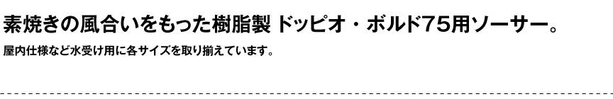 伝統樹脂【ドッピオ・ボルド75用ソーサー】