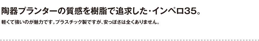 ユーロスリープラスト【インペロ50】