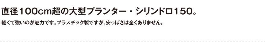 伝統樹脂【シリンドロ150】