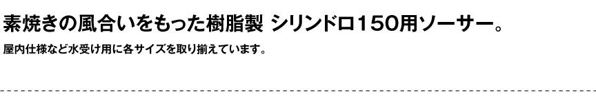 伝統樹脂【シリンドロ150用ソーサー】