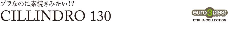 伝統樹脂【シリンドロ130】