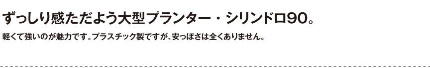伝統樹脂【シリンドロ90】