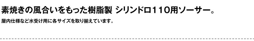 伝統樹脂【シリンドロ110用ソーサー】