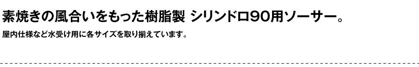伝統樹脂【シリンドロ90用ソーサー】