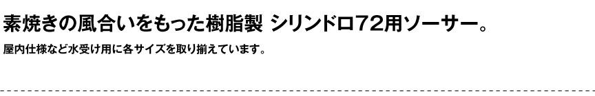 伝統樹脂【シリンドロ72用ソーサー】