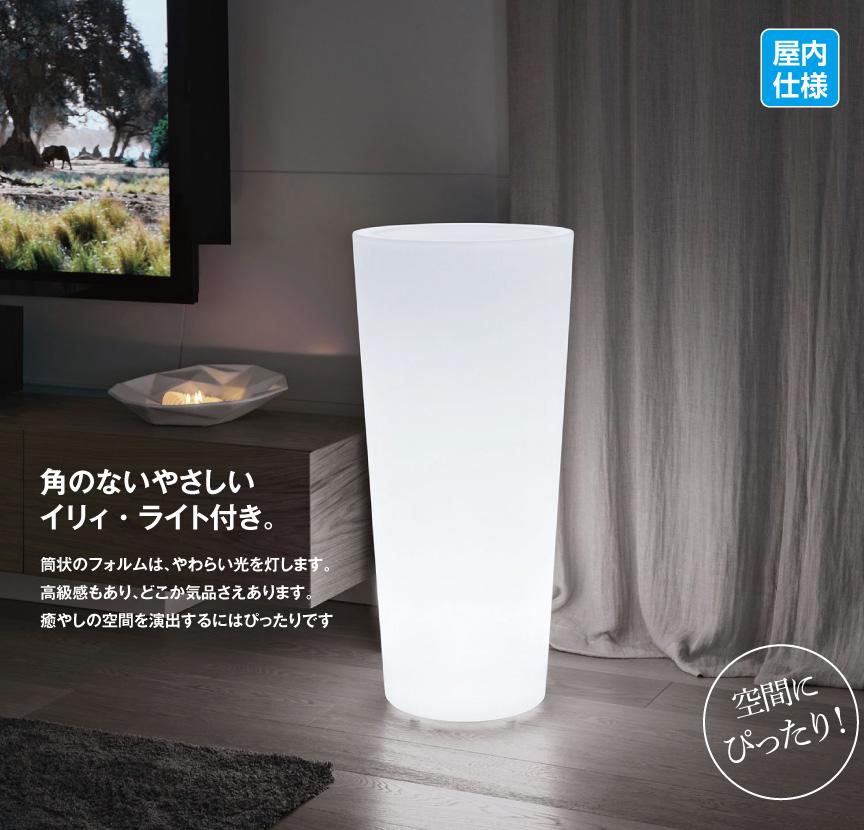 ライト【イリィライト屋内】