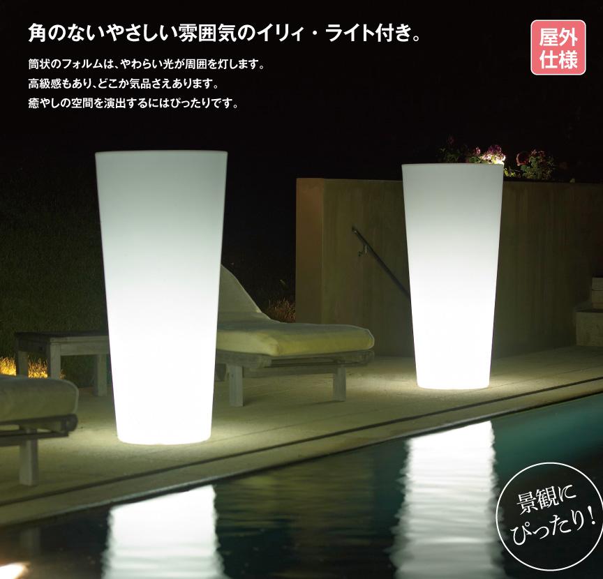 ライト【イリィライト屋外】