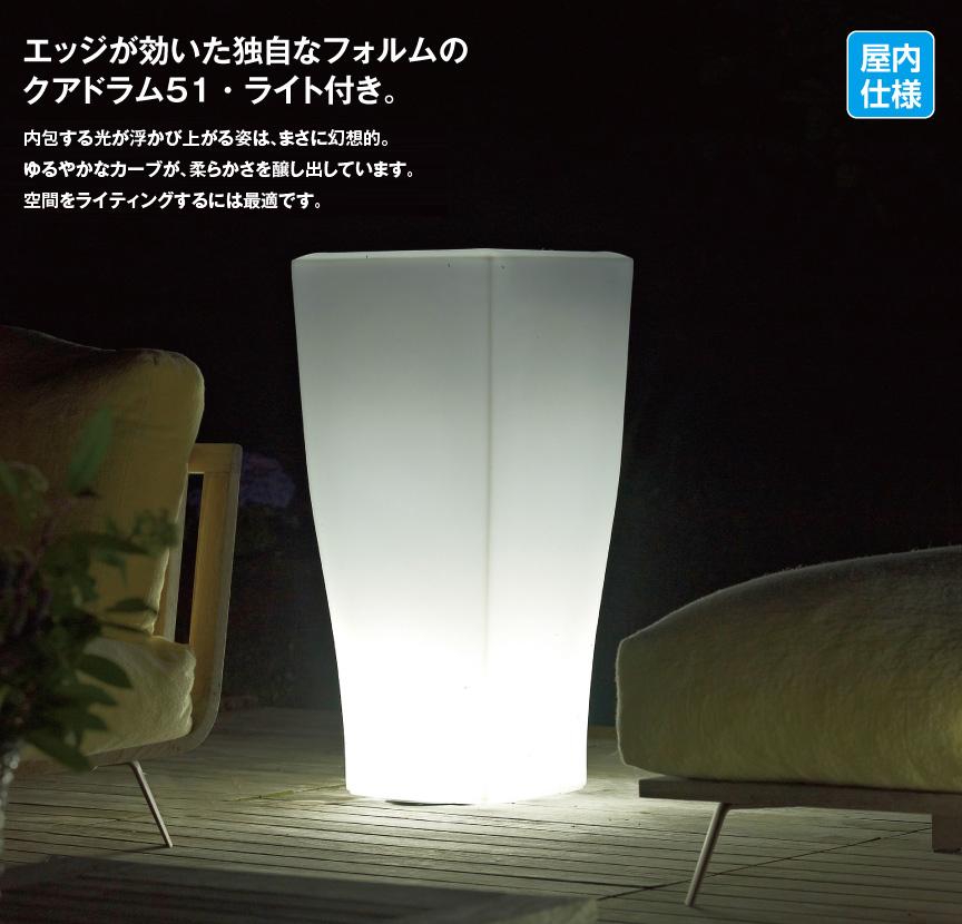 ライト【クアドラムライト51屋内】