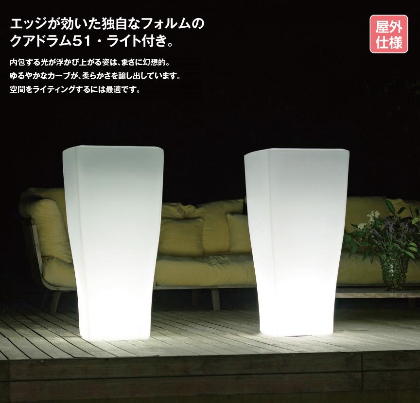 ライト【クアドラムライト51屋外】