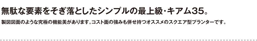 ユーロスリープラスト【キアム35】