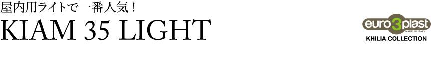 ライト【キアム35屋内】