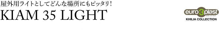 ライト【キアム35屋外】