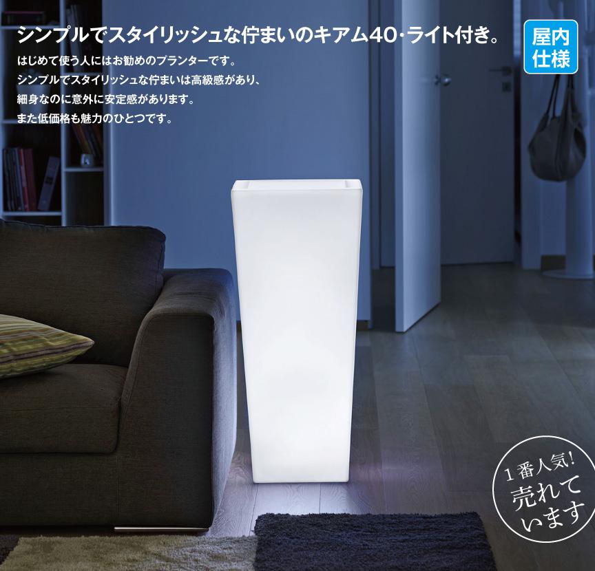 ライト【キアム40屋内】