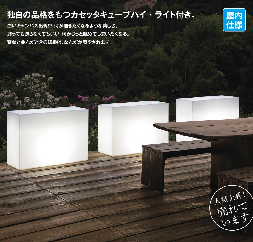 ライト【カセッタキューブハイライト屋内】