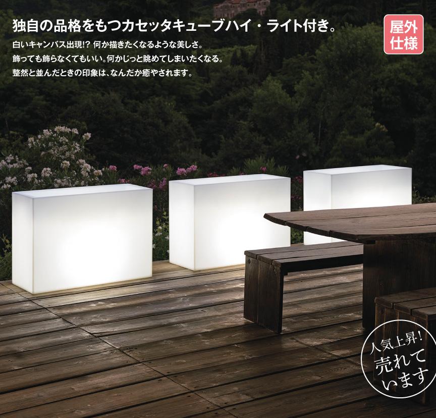 ライト【カセッタキューブハイライト屋外】