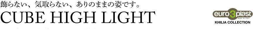 ライト【キューブハイライト屋外】