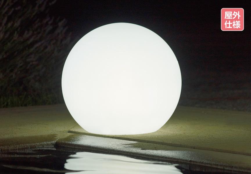 ライト【スフェラライト45屋外】