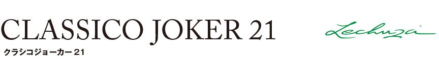 レチューザ【クラシコジョーカー21】