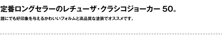 レチューザ【クラシコジョーカー50】