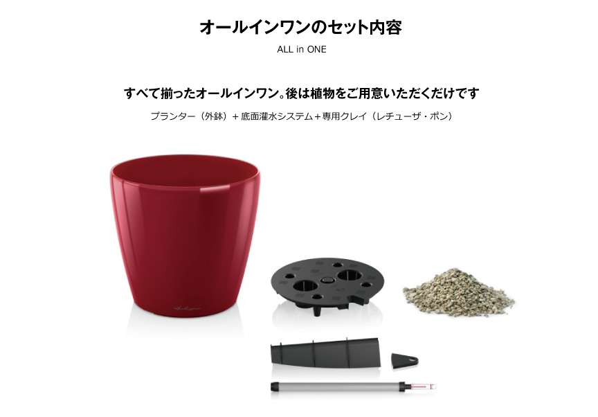 レチューザ【クラシコ60】