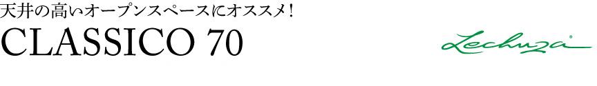 レチューザ【クラシコ70】