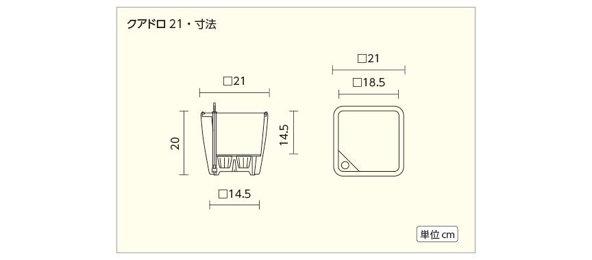 クアドロジョーカー21サイズ表