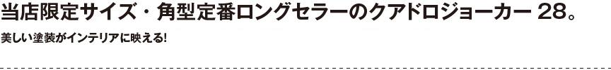 レチューザ【クアドロジョーカー28】