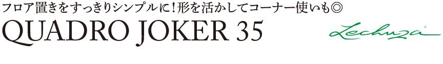 レチューザ【クアドロジョーカー35】